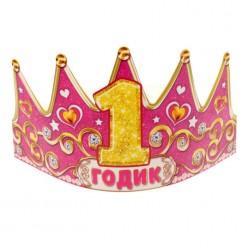"""Корона бумажная """"1 годик"""" розовая"""