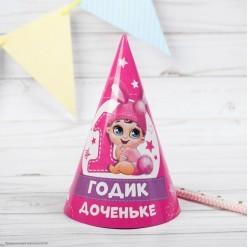 """Колпачок """"1 годик Доченьке"""" Зайка 16см (бумага)"""