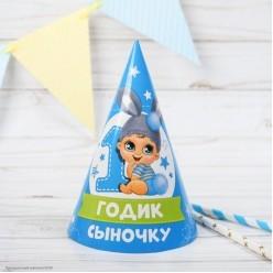 """Колпачок """"1 годик Сыночку"""" Зайка 16см (бумага)"""