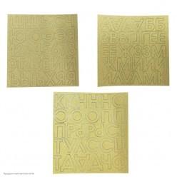 Наклейки для воздушных шаров золотые (русские буквы, цифры)