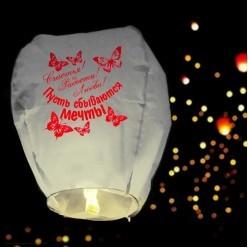 """Небесный фонарик Купол 90см """"Счастья! Радости! Любви!"""""""