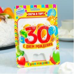 """Свеча-цифра для торта Юбилейная """"30"""" 9,5*8см"""