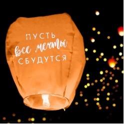 """Небесный фонарик Купол """"Пусть все мечты сбудутся"""" 90см"""