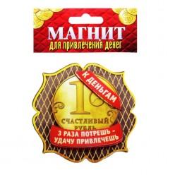 """Магнит многослойный """"К деньгам"""" 6*6см (бумага)"""