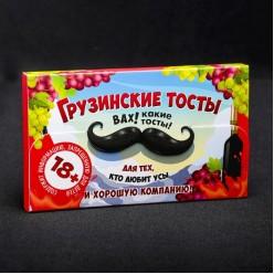 """Игра для праздника """"Грузинские тосты"""" 18+ 12,2*7,2см"""