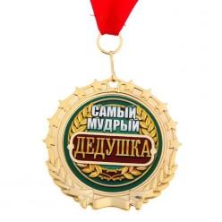 "Медаль цветная ""Самый мудрый дедушка"" (металл) 7см"