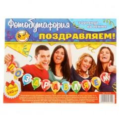 """Гирлянда для фото на ленте """"Поздравляем"""" шары 140см (картон)"""