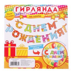 "Гирлянда-буквы на ленте ""С Днём рождения!"" Радужная 2,5м"