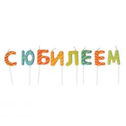 """Свечи-буквы для торта """"С юбилеем"""" разноцветные 2см"""