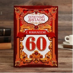 "Диплом ""С юбилеем 60!"" А5 (картон) 14*20,3см"