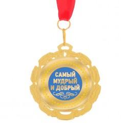 """Медаль 2-сторонняя """"Любимый дедушка"""" (металл) 6,5см"""