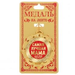 "Медаль 2-сторонняя ""Самая лучшая мама"" (металл) 6,5см"