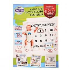 Набор для фото развития ребёнка Малыш 21,5*30см