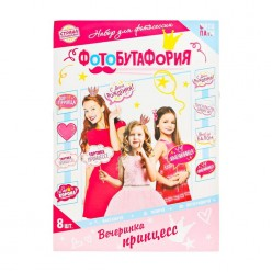 """Набор для фотосессии """"День Рождения Принцессы"""" (8 предметов)"""