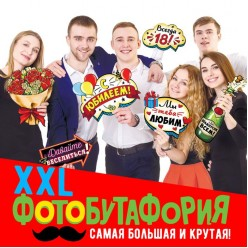 """Фотобутафория XXL """"Весёлый Юбилей"""" (7 предметов) 20*40см"""