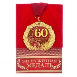"""Медаль """"С юбилеем 60 лет"""" на открытке (металл) 7см"""