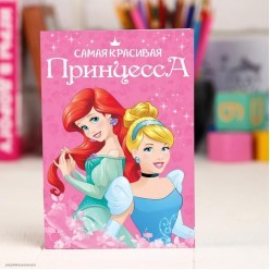 """Блокнот """"Самая красивая"""" Принцессы 32л, 10*14,5см"""