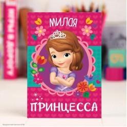 """Блокнот """"Милая принцесса"""" София 32л, 10*14,5см"""