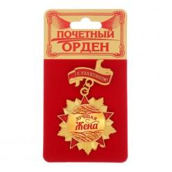 """Орден Звезда """"Лучшая жена"""" (металл) 6,9*4,2см"""