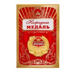 """Медаль """"Золотой дедушка"""" на открытке (металл) 5см"""