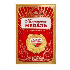 "Медаль ""Золотая бабушка"" на открытке (металл) 5см"