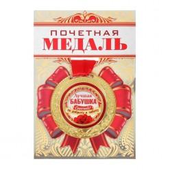 """Медаль """"Лучшая бабушка"""" (металл) 7см"""