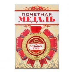"""Медаль """"За золотые руки"""" (металл) 7см"""