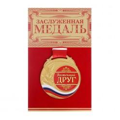 """Медаль """"Настоящий друг"""" на подложке (металл) 7см"""