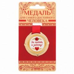 """Медаль """"За любовь и заботу"""" (металл) 5см на подложке"""