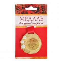 """Медаль """"Лучшая подруга"""" с цветами, на подложке (металл) 5см"""