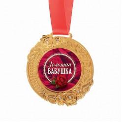 """Медаль """"Золотая бабушка"""" со стразами (металл, стразы) 7см"""