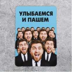 """Магнит """"Улыбаемся и пашем"""" (винил) 9*6см"""