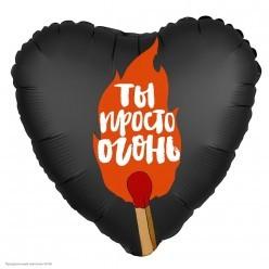 """Шар фольга Сердце """"Ты просто огонь"""" чёрный 19""""/48см"""
