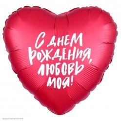 """Шар фольга Сердце """"С Днём Рождения, Любовь моя"""" 19""""/48см"""