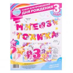 """Набор для оформления Дня Рождения девочки """"Мне 3 года"""""""