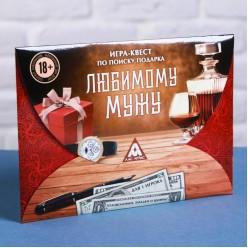 "Игра-квест по поиску подарка ""Любимому мужу"" 18+"