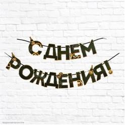 """Гирлянда-буквы на ленте """"С Днём рождения!"""" шестерёнки 1,5м"""