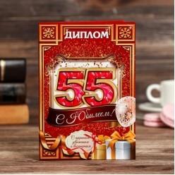 """Диплом """"С юбилеем 55"""" 11*16см (картон)"""