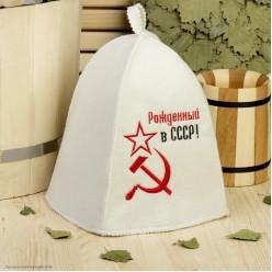 """Шапка для бани с вышивкой """"Рождённый в СССР"""""""