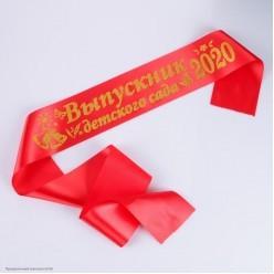 """Лента """"Выпускник детского сада 2020"""" атлас, блёстки, красная"""
