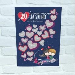 """Плакат с заданиями """"20 романтических заданий"""" 29*41см"""