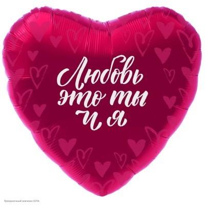 """Шар фольга Сердце """"Любовь - это Ты и Я"""" 19''/48см 752524"""