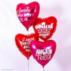 """Шар фольга Сердце """"Любовь - это Ты и Я"""" 19''/48см"""