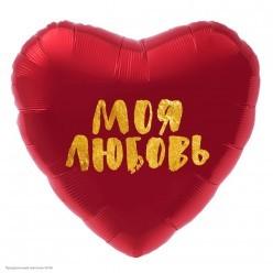 """Шар фольга Сердце """"Моя Любовь"""" красно-золотой 19''/48см"""