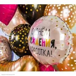 """Шар фольга Круг """"С ДнРожд, Красотка!"""" розовый 18""""/45см"""