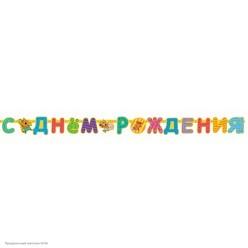 """Гирлянда-буквы """"С Днём Рождения!"""" Три Кота 260 см"""