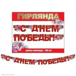 """Гирлянда-плакат """"С Днём Победы!!"""" Сирень 180см"""