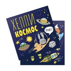 """Салфетки Космос """"Хеппи Космос"""" 33*33см, 12шт"""
