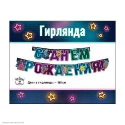 """Гирлянда-буквы """"С Днём Рождения!"""" неоновые звёзды, 180см"""