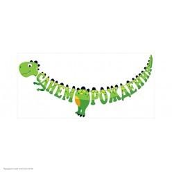 """Гирлянда-буквы """"С Днём Рождения!"""" Динозаврик 300 см"""